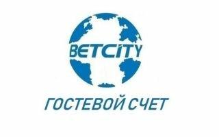 Гостевой счет в «Бетсити»: порядок открытия, особенности использования
