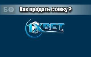 Условия и порядок продажи ставок в БК «1xBet»