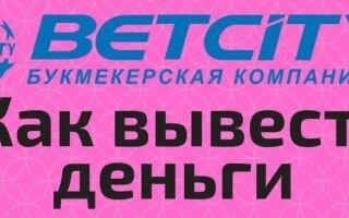 Способы вывода средств с БК «Бетсити» и инструкции к ним
