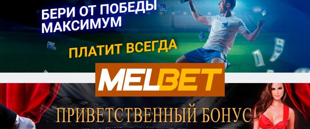 Мелбет